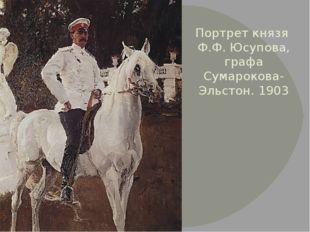 Портрет князя Ф.Ф. Юсупова, графа Сумарокова-Эльстон. 1903