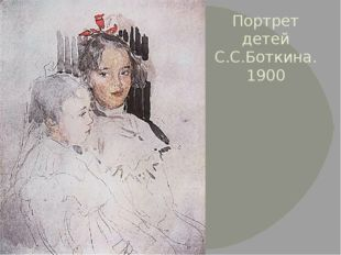 Портрет детей С.С.Боткина. 1900