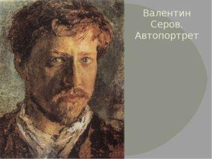 Валентин Серов. Автопортрет
