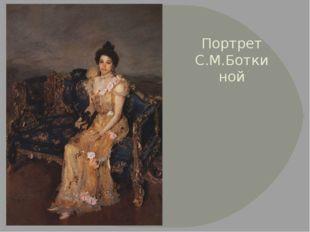Портрет С.М.Боткиной