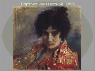 Портрет неизвестной. 1895