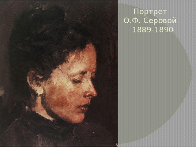 Портрет О.Ф. Серовой. 1889-1890