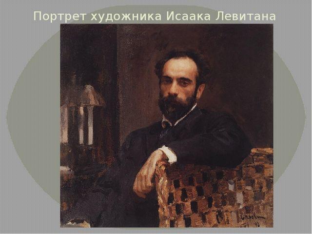 Портрет художника Исаака Левитана