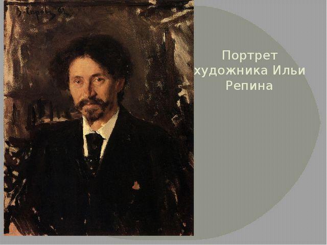 Портрет художника Ильи Репина