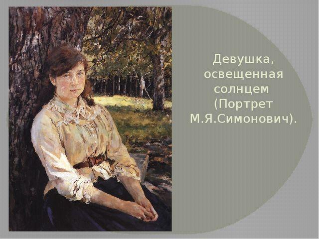 Девушка, освещенная солнцем (Портрет М.Я.Симонович).