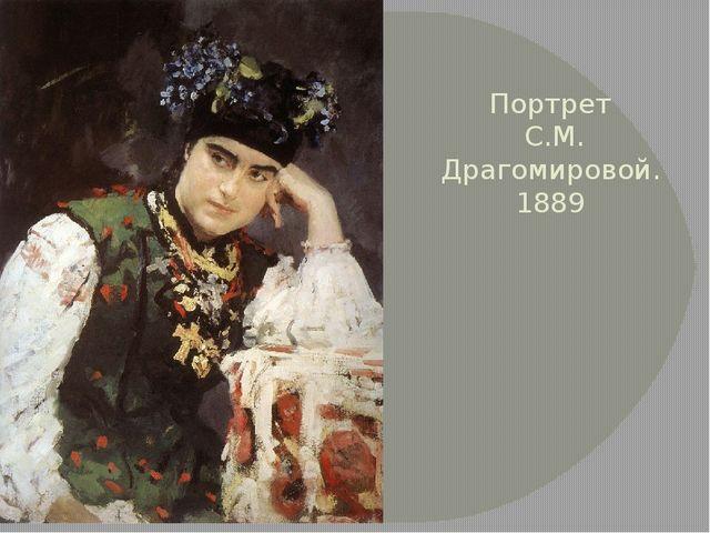 Портрет С.М. Драгомировой. 1889
