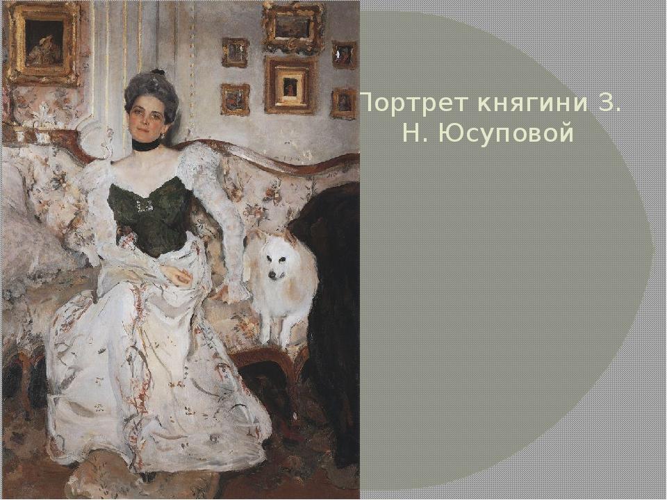 Портрет княгини З. Н. Юсуповой