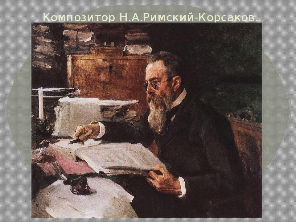 Композитор Н.А.Римский-Корсаков. Портрет
