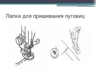 Лапки для пришивания пуговиц