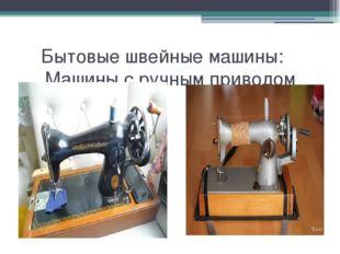 Бытовые швейные машины: Машины с ручным приводом