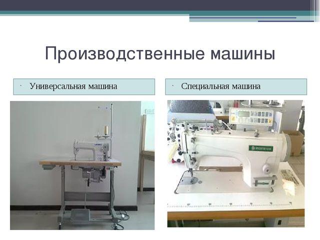 Производственные машины Универсальная машина Специальная машина