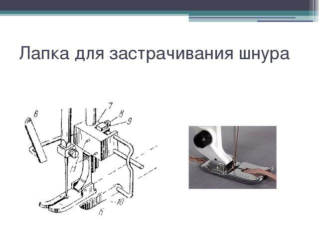 Лапка для застрачивания шнура