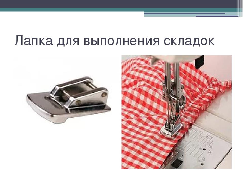 Лапка для выполнения складок