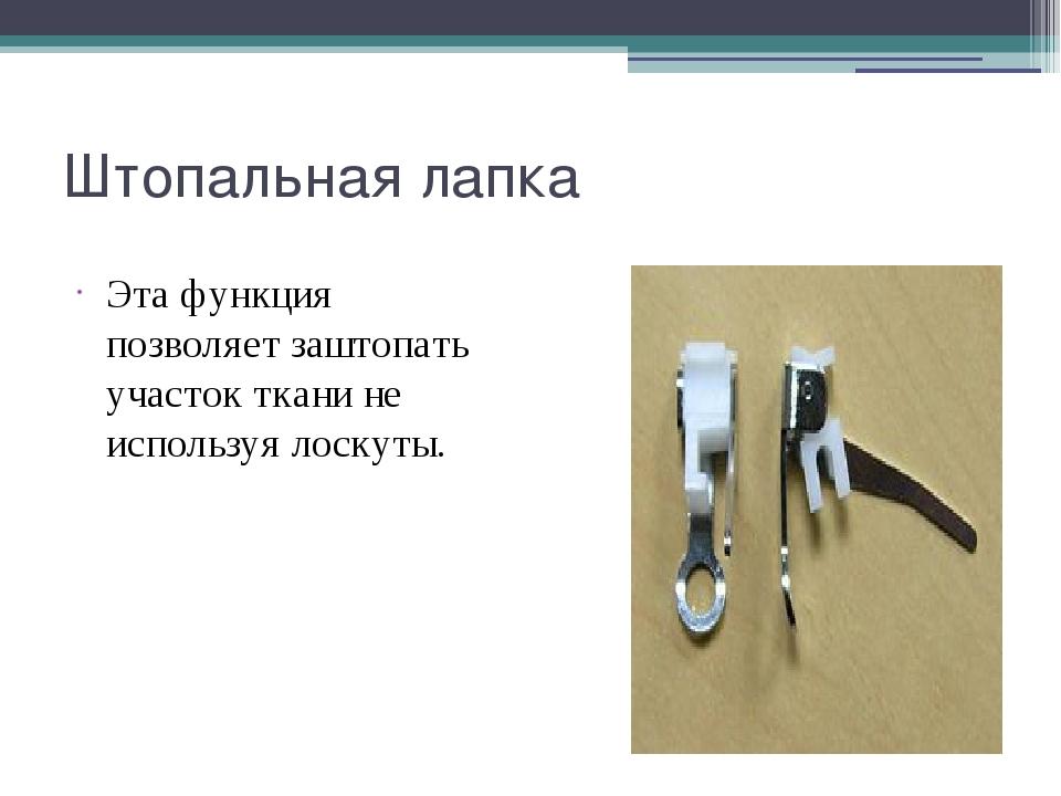 Штопальная лапка Эта функция позволяет заштопать участок ткани не используя л...