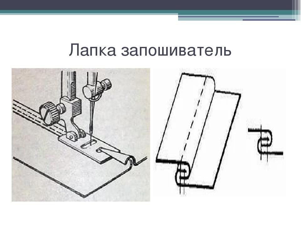 Лапка запошиватель