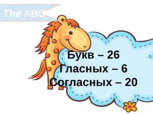 The ABC Букв – 26 Гласных – 6 Согласных – 20