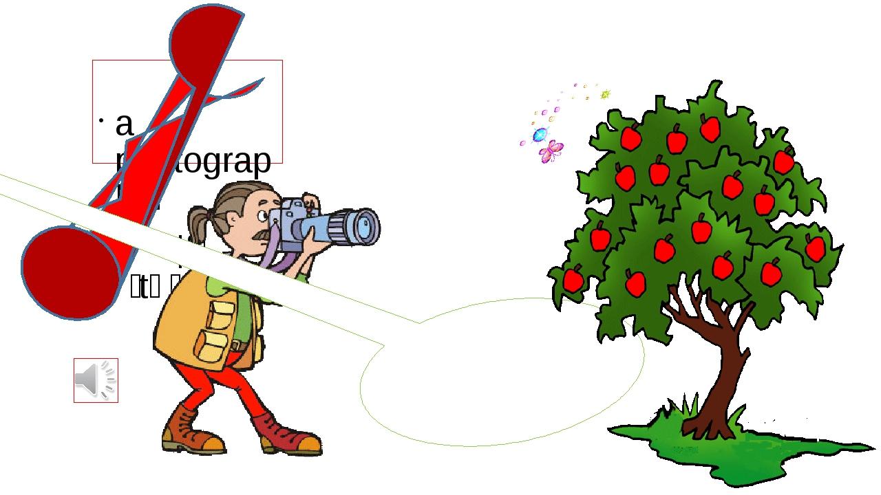 a photographer |fəˈtɒɡrəfə| I am a photographer