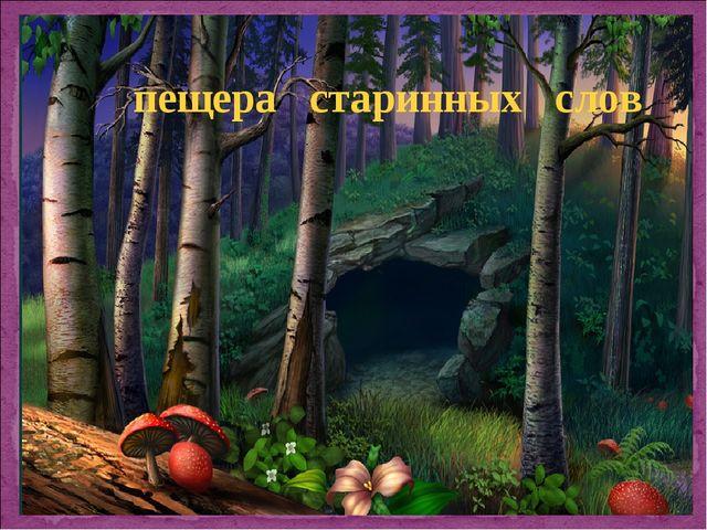 пещера старинных слов