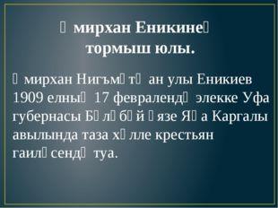 Әмирхан Еникинең тормыш юлы. Әмирхан Нигъмәтҗан улы Еникиев 1909 елның 17 фев
