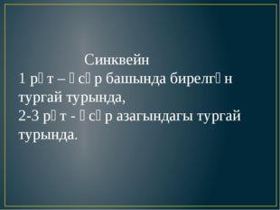 Синквейн 1 рәт – әсәр башында бирелгән тургай турында, 2-3 рәт - әсәр азагын