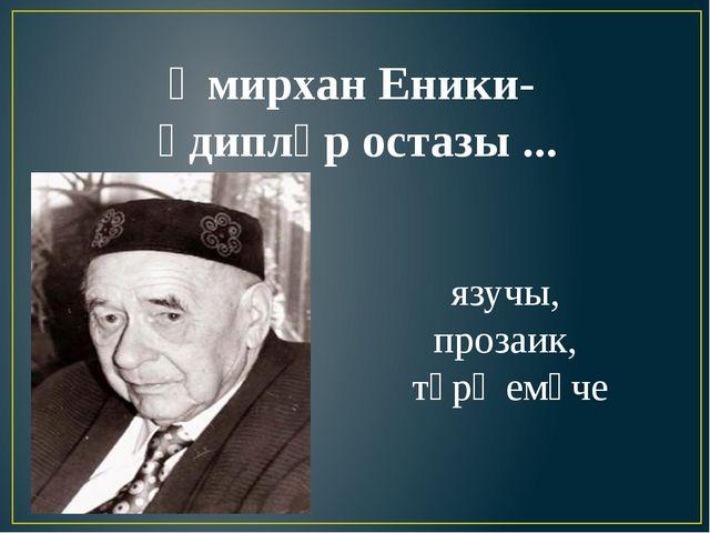 Әмирхан Еники- әдипләр остазы ... язучы, прозаик, тәрҗемәче
