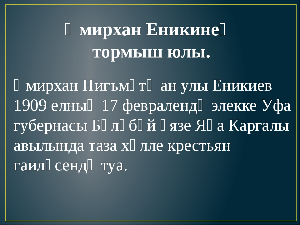 Әмирхан Еникинең тормыш юлы. Әмирхан Нигъмәтҗан улы Еникиев 1909 елның 17 фев...