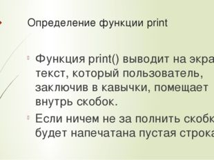 Определение функции print Функция print() выводит на экран текст, который пол