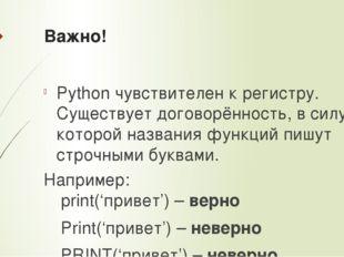 Важно! Python чувствителен к регистру. Существует договорённость, в силу кото