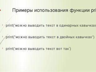 Примеры использования функции print() print('можно выводить текст в одинарных