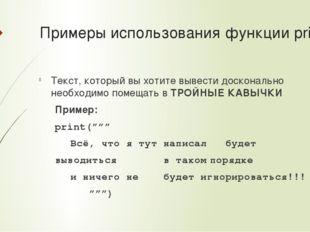 Примеры использования функции print() Текст, который вы хотите вывести доскон