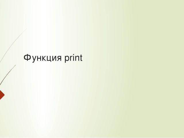 Функция print