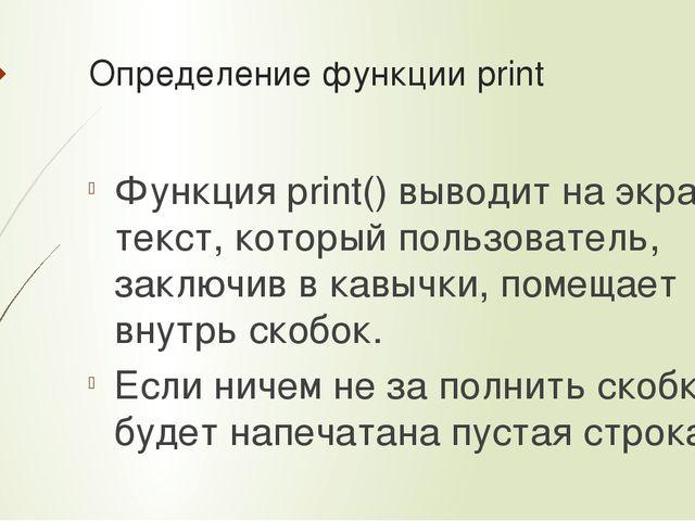 Определение функции print Функция print() выводит на экран текст, который пол...