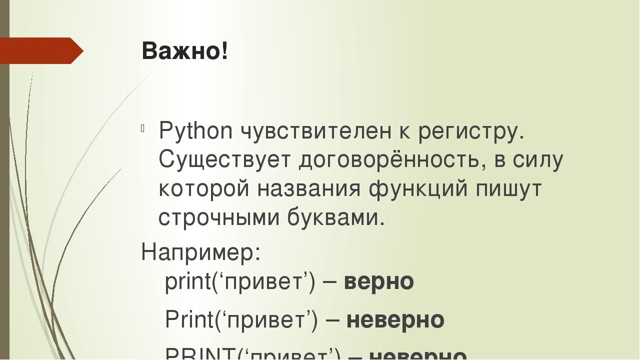 Важно! Python чувствителен к регистру. Существует договорённость, в силу кото...