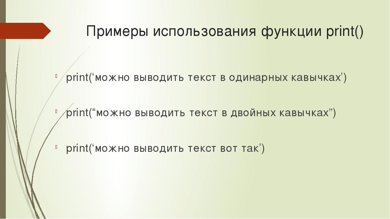 Примеры использования функции print() print('можно выводить текст в одинарных...