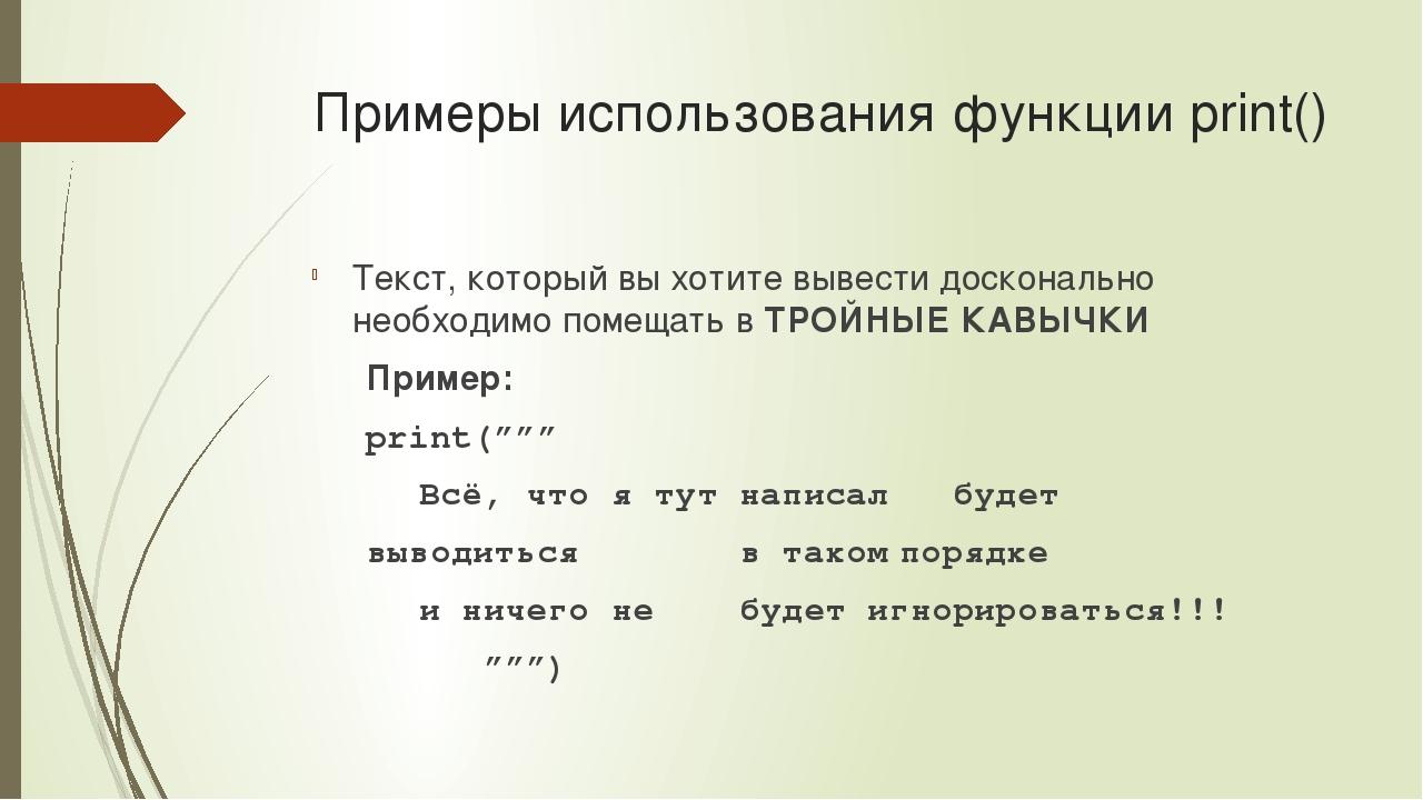 Примеры использования функции print() Текст, который вы хотите вывести доскон...