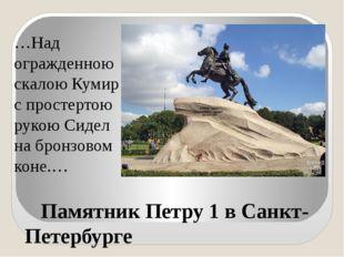 Памятник Петру 1 в Санкт-Петербурге …Над огражденною скалою Кумир с простерт