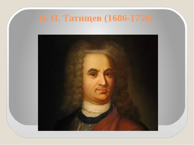 В. Н. Татищев (1686-1750)