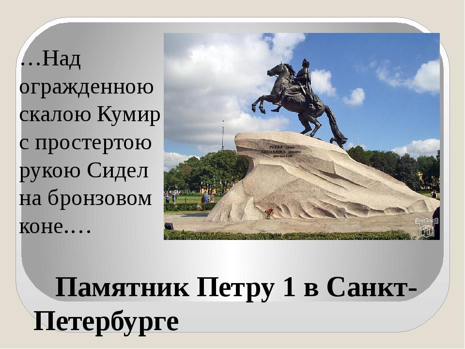 Памятник Петру 1 в Санкт-Петербурге …Над огражденною скалою Кумир с простерт...