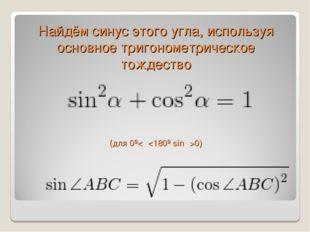 Найдём синус этого угла, используя основное тригонометрическое тождество