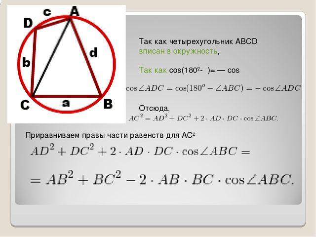Так как четырехугольник ABCDвписан в окружность,  Так какcos(180º-α)= — c...