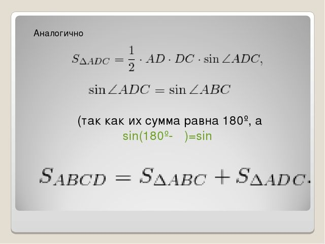 Аналогично (так как их сумма равна 180º, аsin(180º-α )=sinα