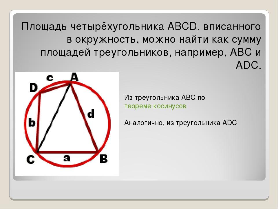 Площадь четырёхугольника ABCD, вписанного в окружность, можно найти как сумму...
