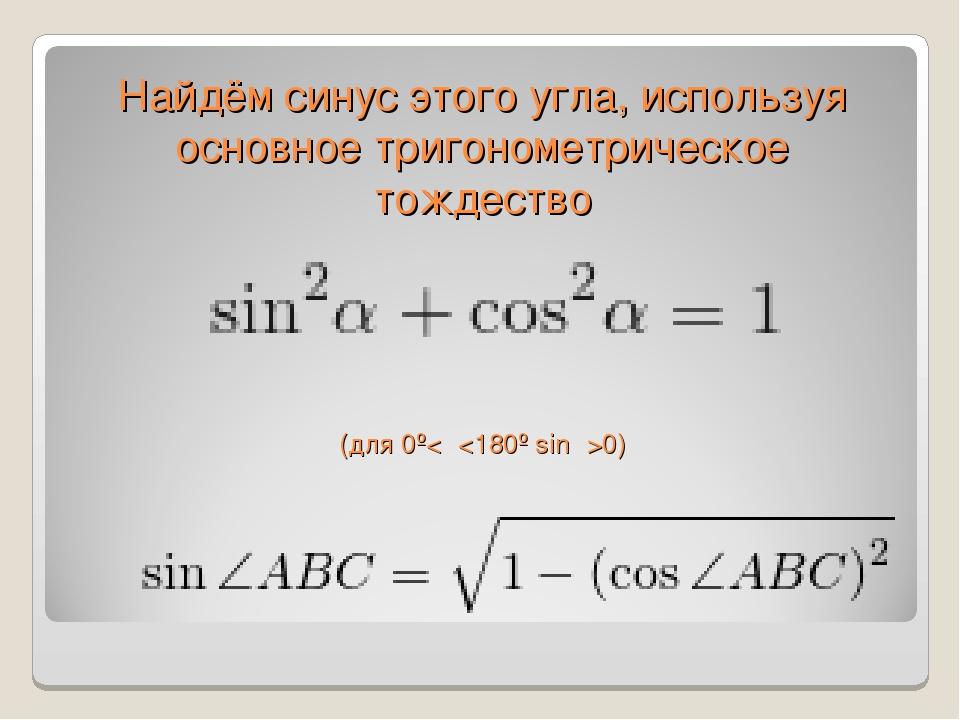 Найдём синус этого угла, используя основное тригонометрическое тождество  ...