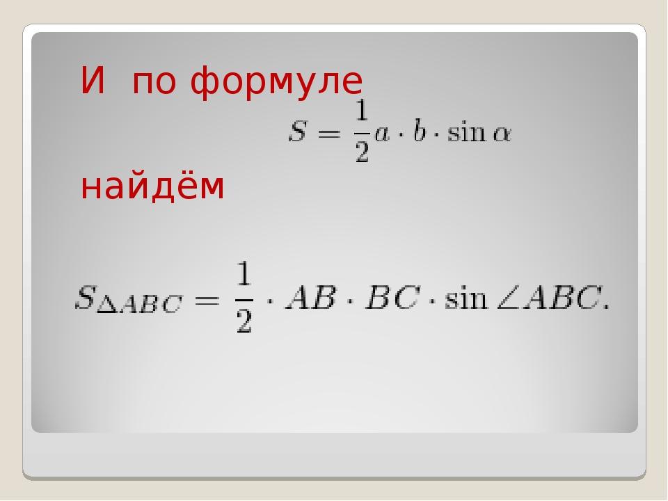 И по формуле  найдём