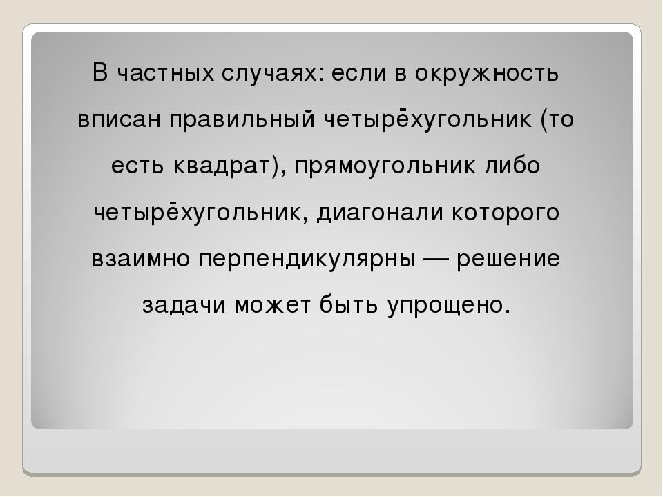 В частных случаях: если в окружность вписан правильный четырёхугольник (то ес...