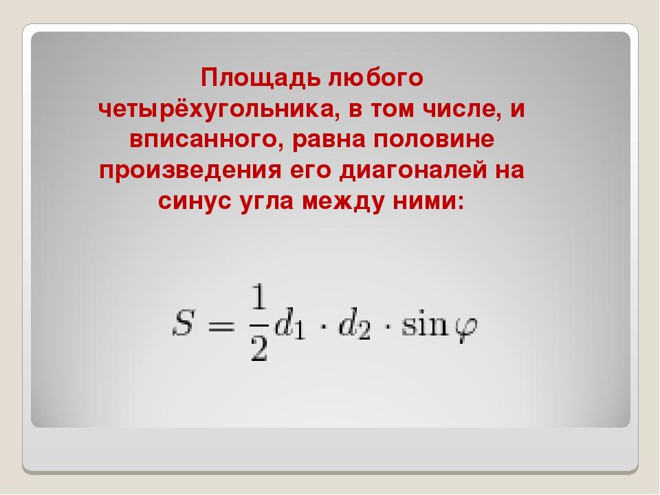 Площадь любого четырёхугольника, в том числе, и вписанного, равна половине пр...