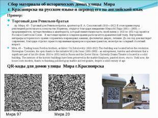 Сбор материала об исторических домах улицы Мира г. Красноярска на русском язы