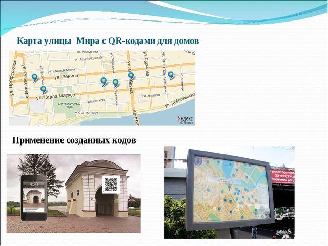 Карта улицы Мира с QR-кодами для домов Применение созданных кодов