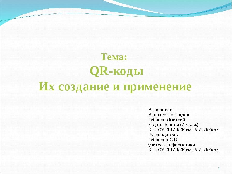 * Тема: QR-коды Их создание и применение    Выполнили: Апанасенко Богдан Г...