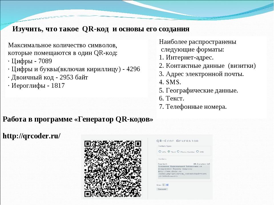 Изучить, что такое QR-код и основы его создания Максимальное количество симво...